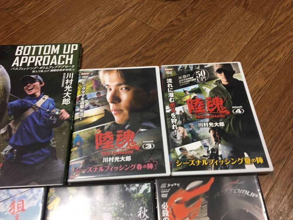 川村光大郎 DVD 陸魂3,4,5,6,7 5本セット + BOTTOM UP APPOACH_画像3
