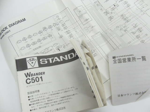 スタンダード STANDARD C501トランシーバー 無線 144/430MHz 入電OK ジャンク_画像10