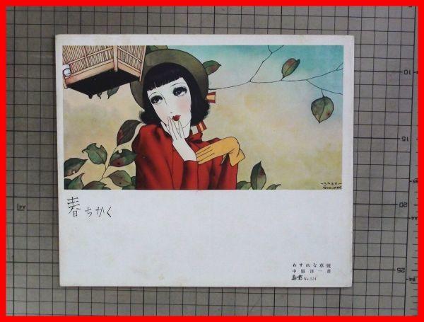 z785【中原淳一抒情便箋】【 春ちかく わすれな草號】大日本印刷 戦前