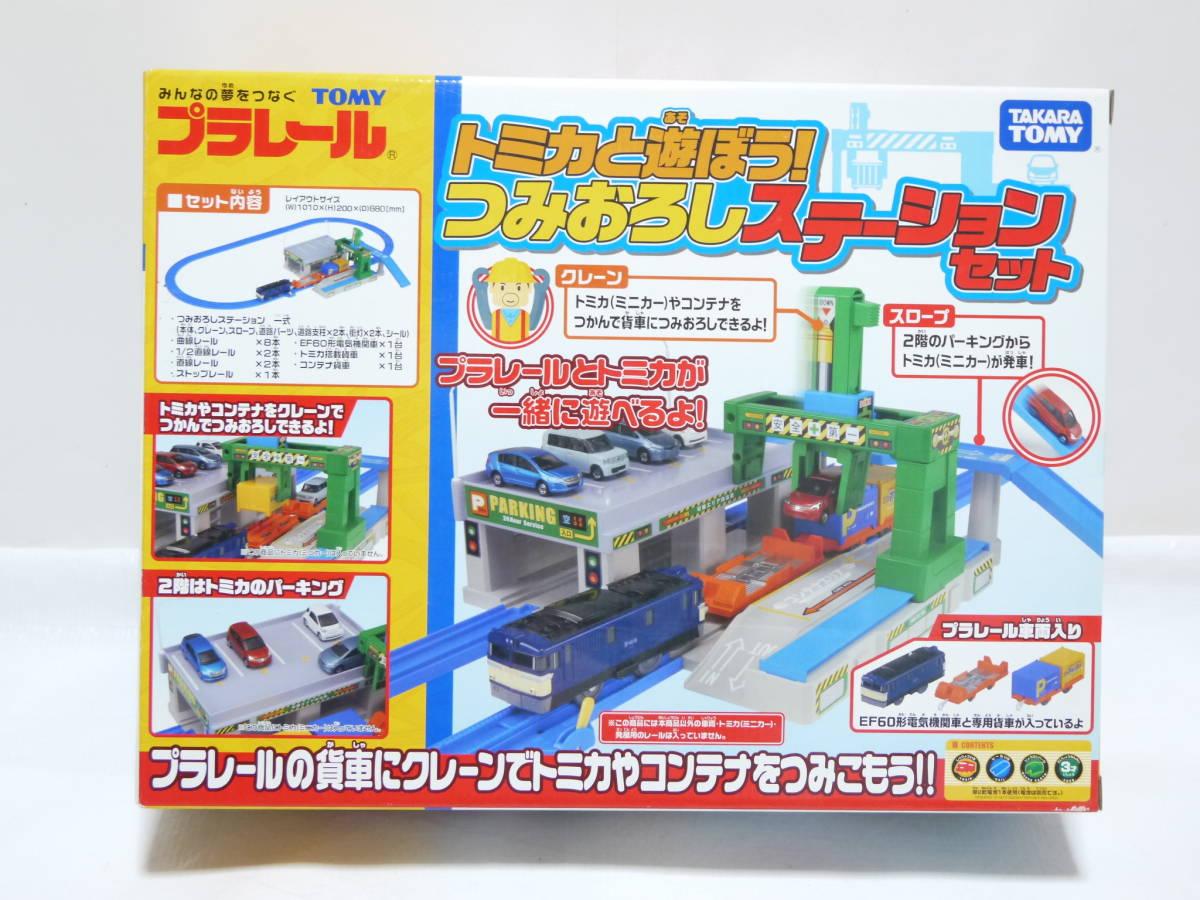 3360S/新品未開封◇プラレール トミカと遊ぼう!つみおろしステーションセット