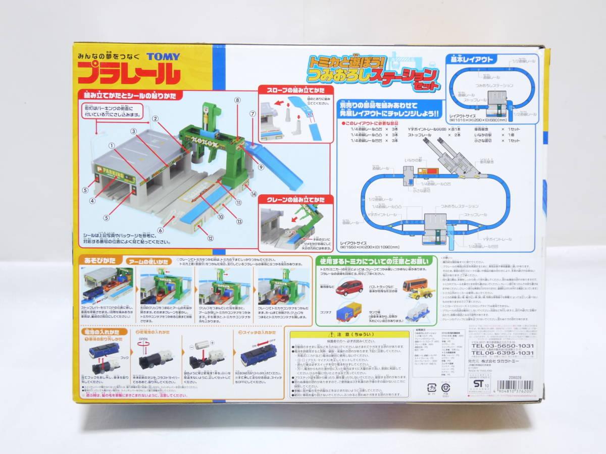 3360S/新品未開封◇プラレール トミカと遊ぼう!つみおろしステーションセット_画像2