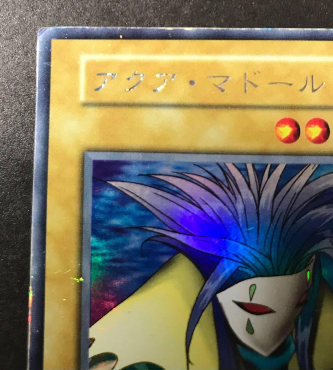 【希少】遊戯王 アクアマドール ウルトラシークレット傷有り_画像5