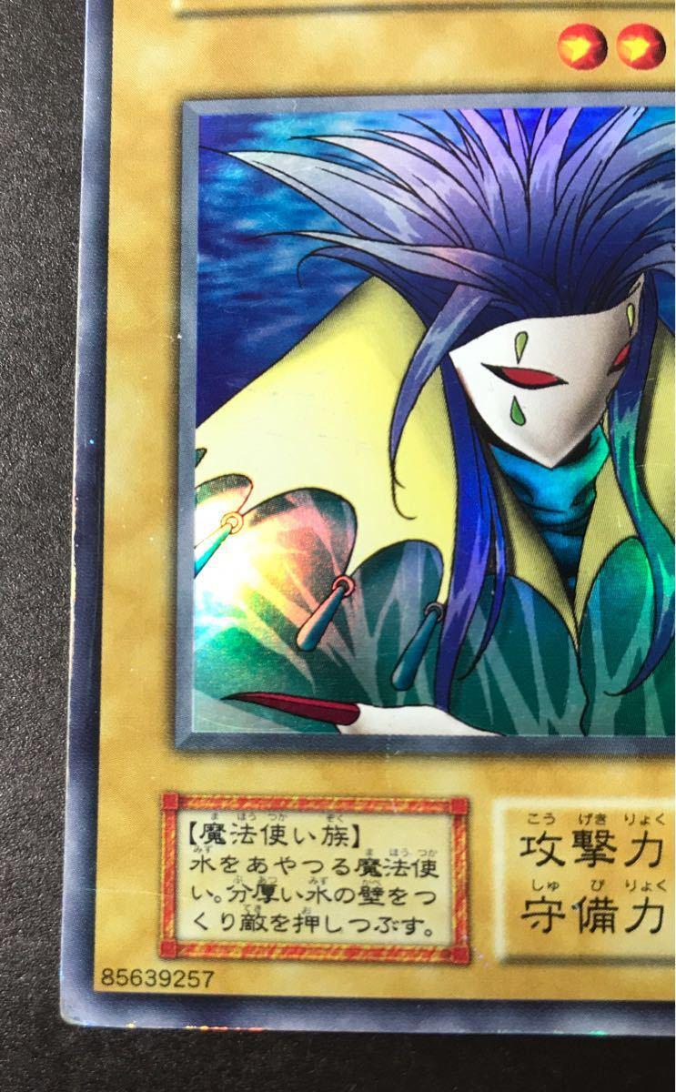 【希少】遊戯王 アクアマドール ウルトラシークレット傷有り_画像6