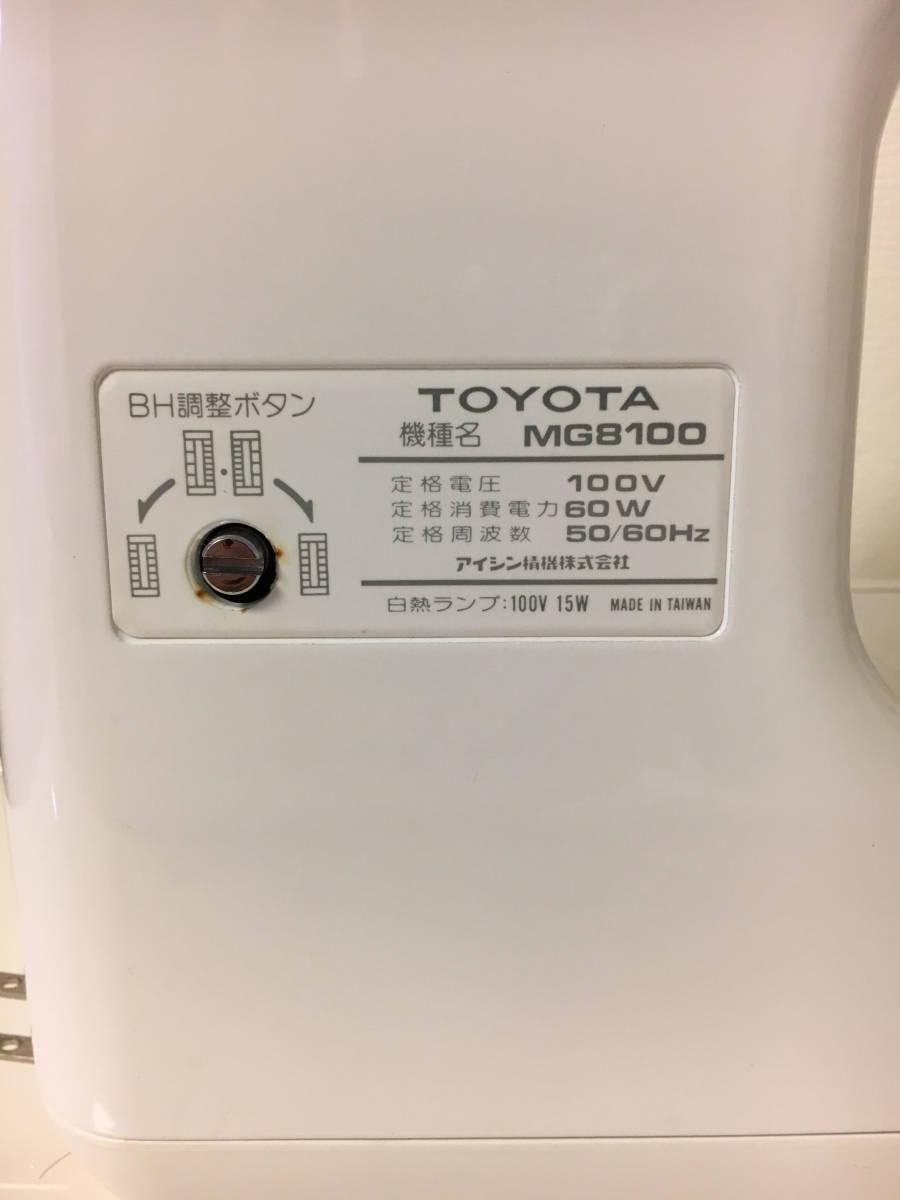 超美品 未使用? トヨタミシン TOYOTA 電動ミシン MG8100 ホワイト 白 説明書未開封_画像8