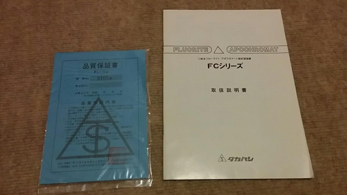 タカハシ フローライト望遠鏡 FC-50 難あり_画像9