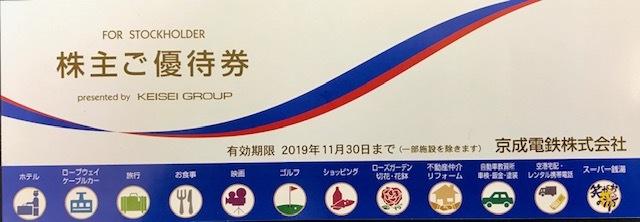大黒屋◆京成電鉄 株主優待券 冊子のみ 笑がおの湯割引券他 1冊 送料込み!