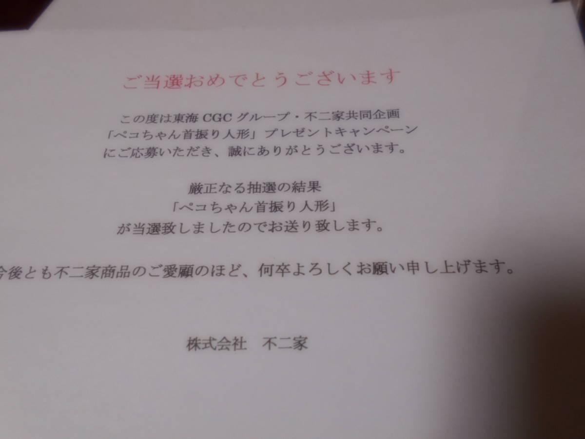 即決 非売品 懸賞 当選品 東海CGCグループ・不二家共同企画「ペコちゃん首振り人形」プレゼントキャンペーン_画像2
