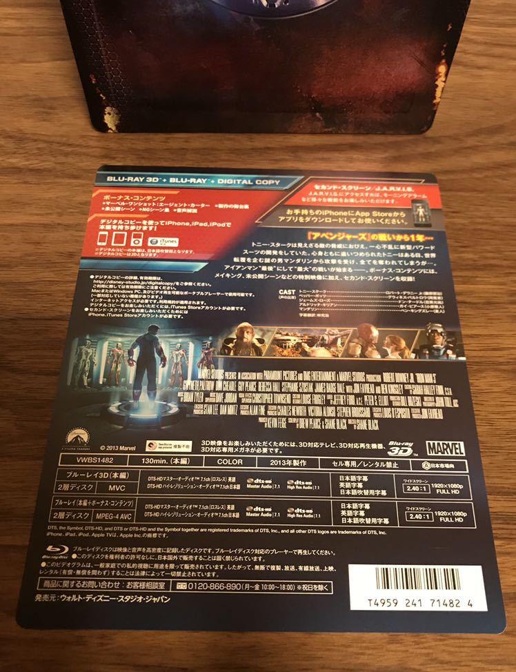 美品 【Amazon.co.jp限定】 アイアンマン3 3Dスーパー・セット(スチールブック仕様) アベンジャーズ _画像5