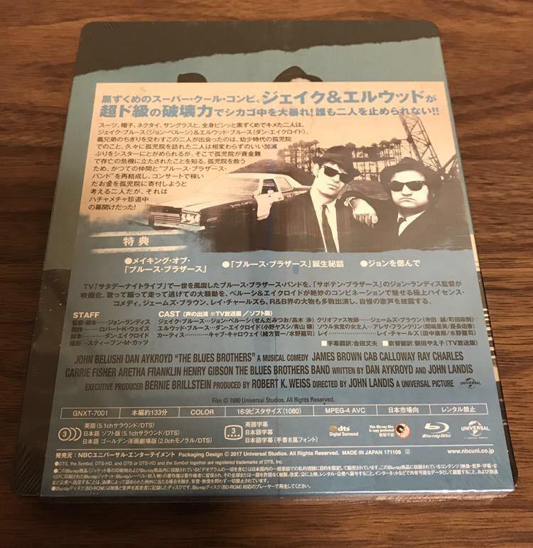 新品未開封 〔Amazon限定〕ブルース・ブラザーススチールブック [Blu-ray]&オリジナルブックレット(8P) 特典付き_画像2
