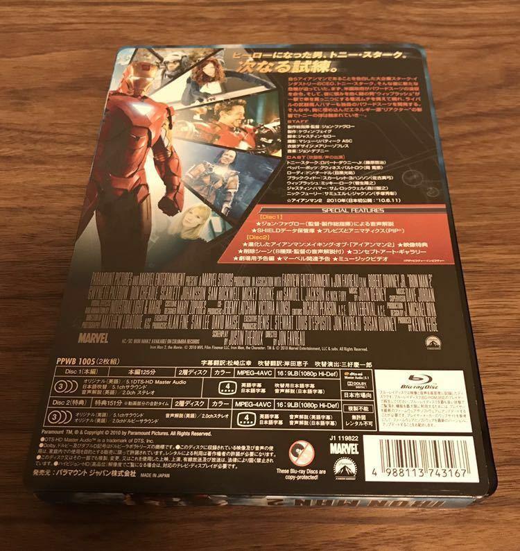 アイアンマン2 Blu-ray Amazon.co.jp限定 スチールブック仕様/完全数量限定 _画像2