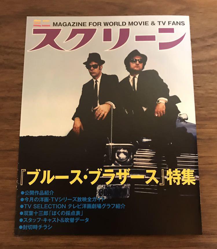 新品未開封 〔Amazon限定〕ブルース・ブラザーススチールブック [Blu-ray]&オリジナルブックレット(8P) 特典付き_画像3