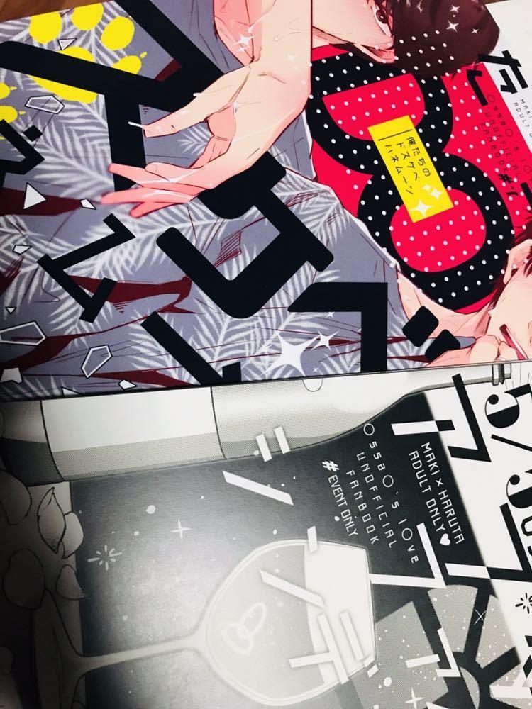 おっさんずラブ同人誌/牧春/5/6 新刊/会場限定新刊/すめし屋さん/すめし/OL