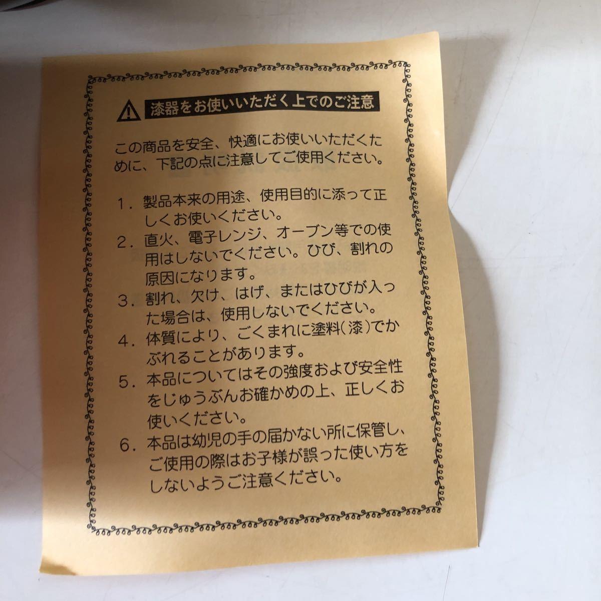 会津ぬりお椀 みやび椀 黒立梅_画像4