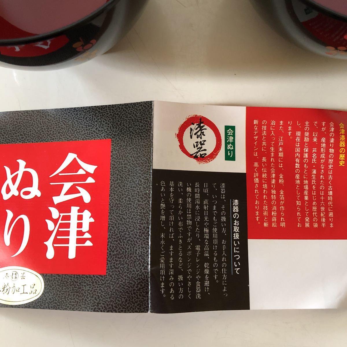 会津ぬりお椀 みやび椀 黒立梅_画像5