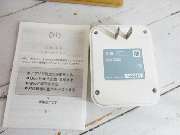 即出荷可 Qrio キュリオ Smart Lock スマートロック Q-SL1+Q-H1 セット 使用方法不明の為未チェック_画像3
