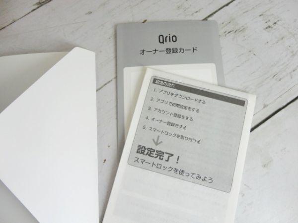 即出荷可 Qrio キュリオ Smart Lock スマートロック Q-SL1+Q-H1 セット 使用方法不明の為未チェック_画像4