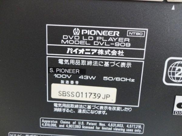 即出荷可 パイオニア Pioneer DVL-909 DVD/LDコンパチブルプレーヤー ゴールド 外箱 純正リモコン AVケーブル 電源付 動作確認済み m_画像6