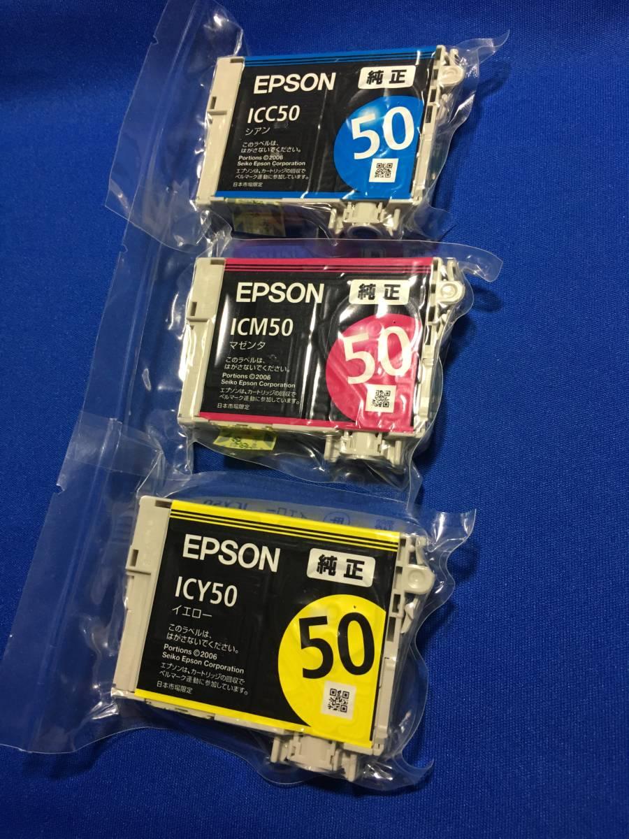 未使用 エプソン 50 純正 シアン イエロー マゼンタ 3個セット 検索:ic6cl50 新品