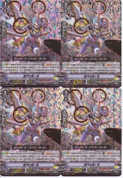 【VG ヴァンガード】 黒門を開く者 / RRR / 4枚セット【V-BT04/011】