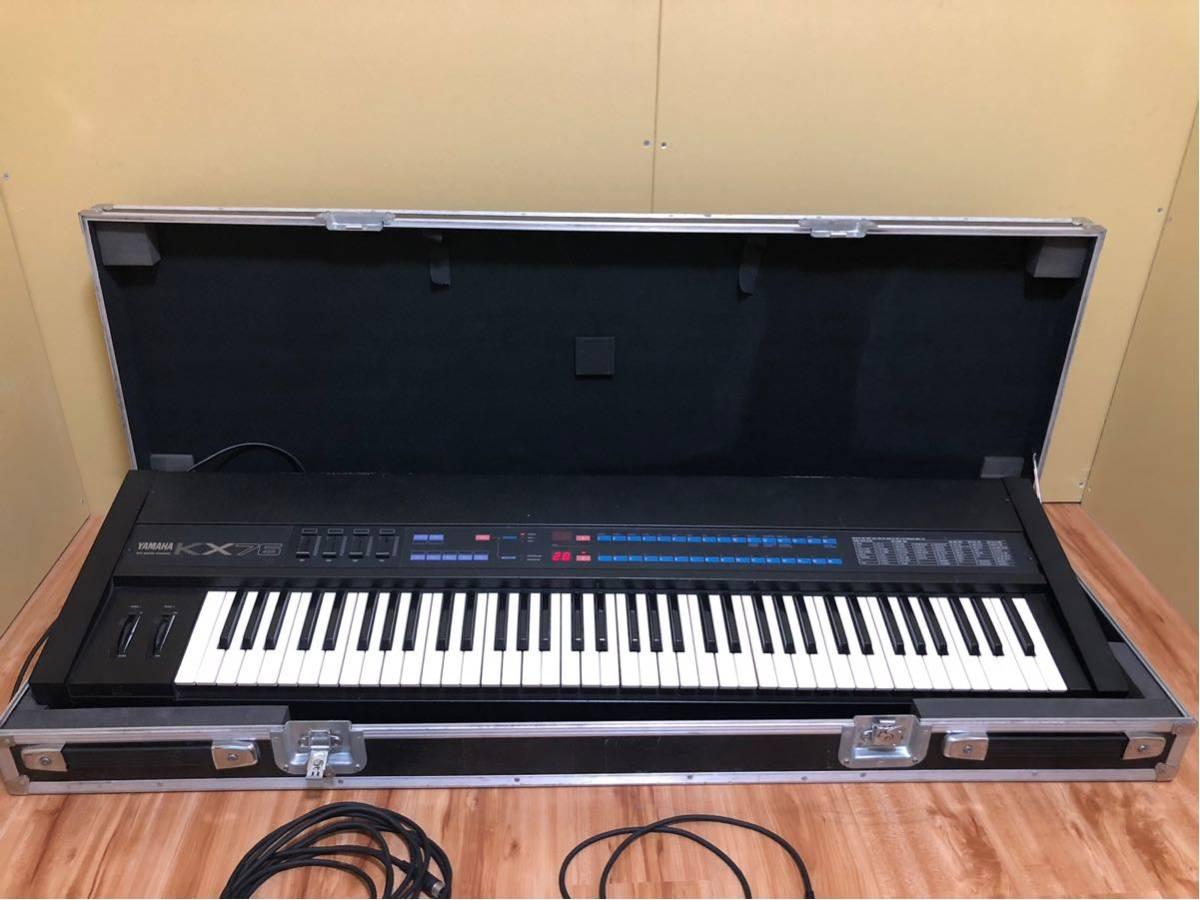 ヤマハ KX76 MIDIキーボード 動作未確認 ハードキャリーケース付き