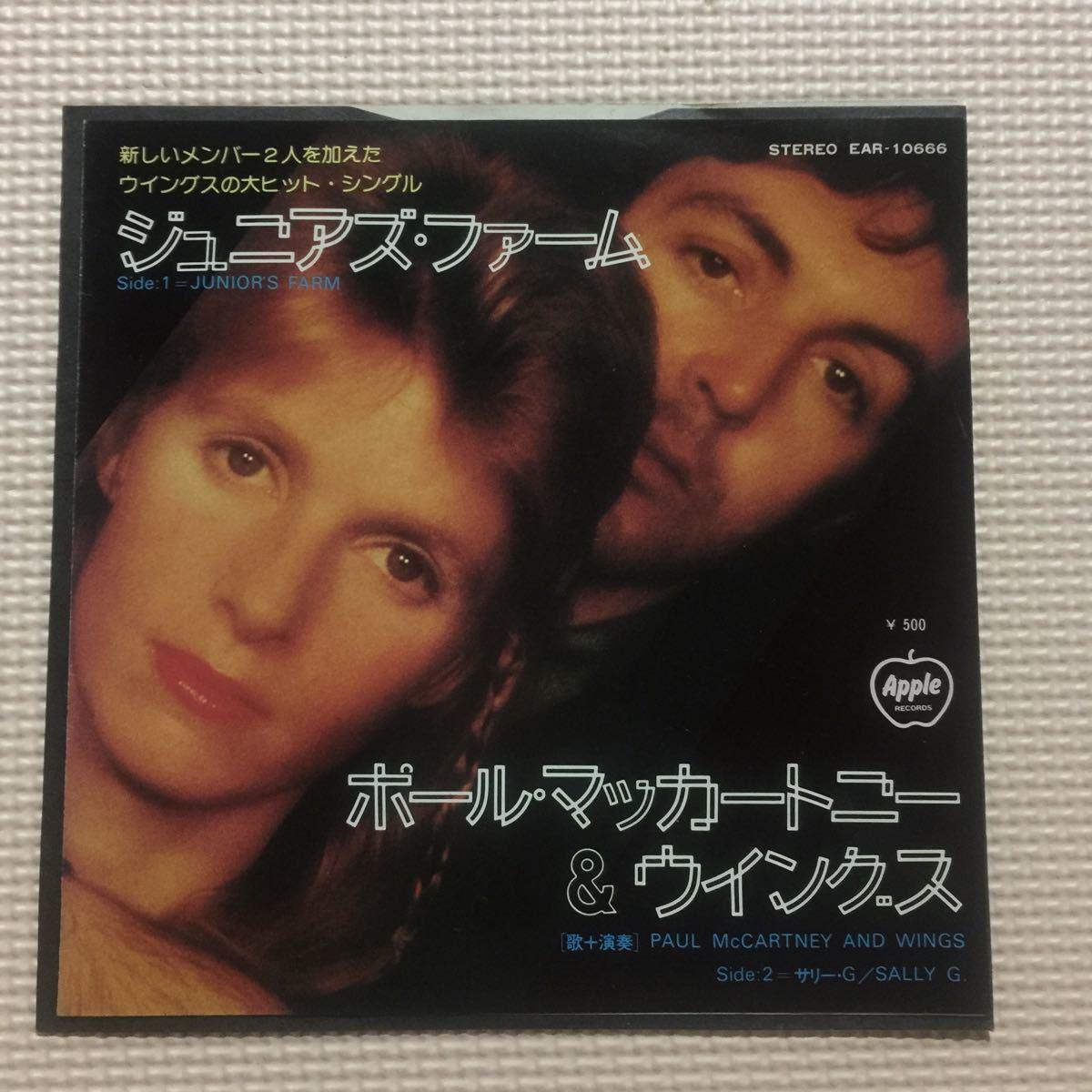 ポール・マッカートニーとウイングス ジュニアズ・ファーム 国内盤7インチシングルレコード