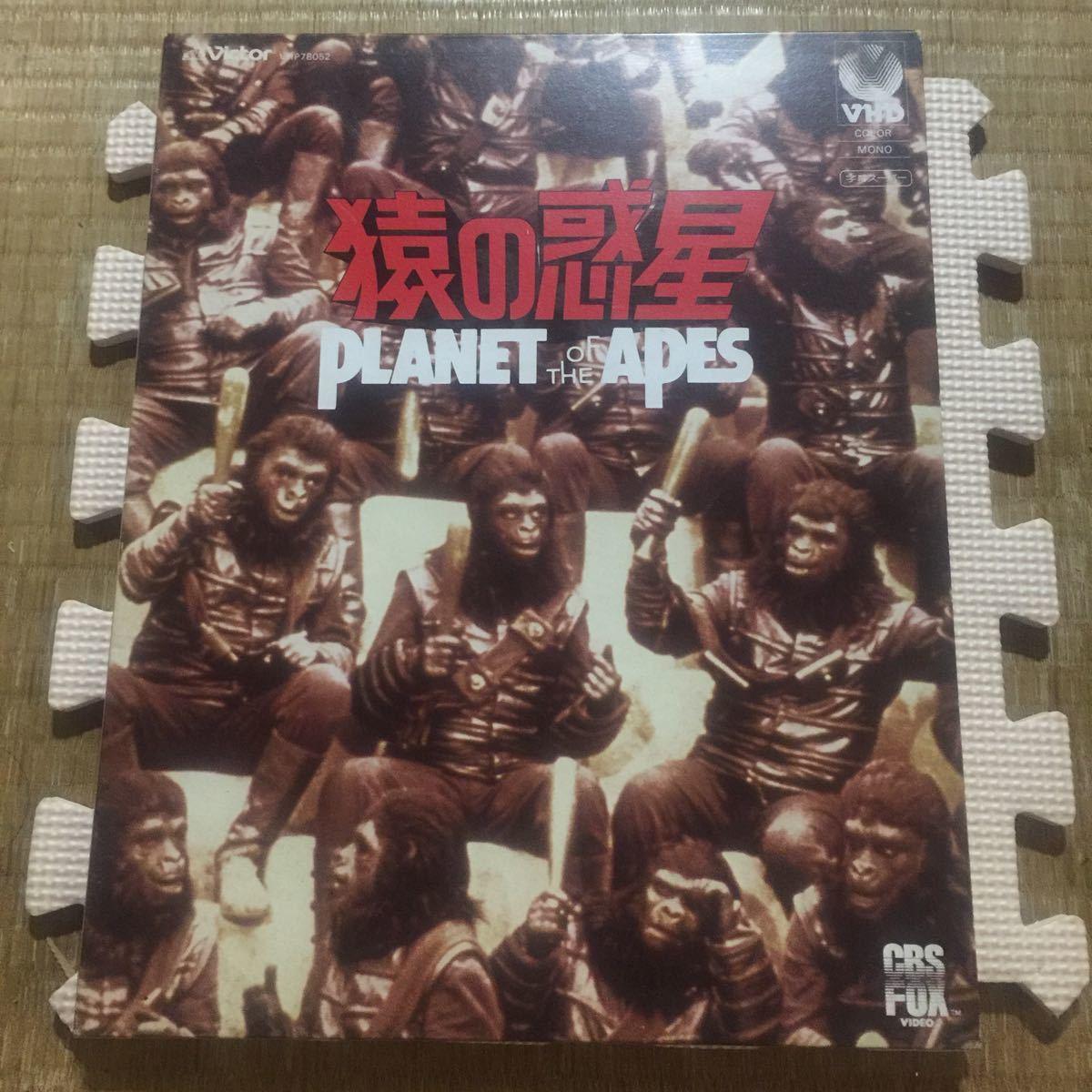 猿の惑星【激レア】ビデオディスク_画像1