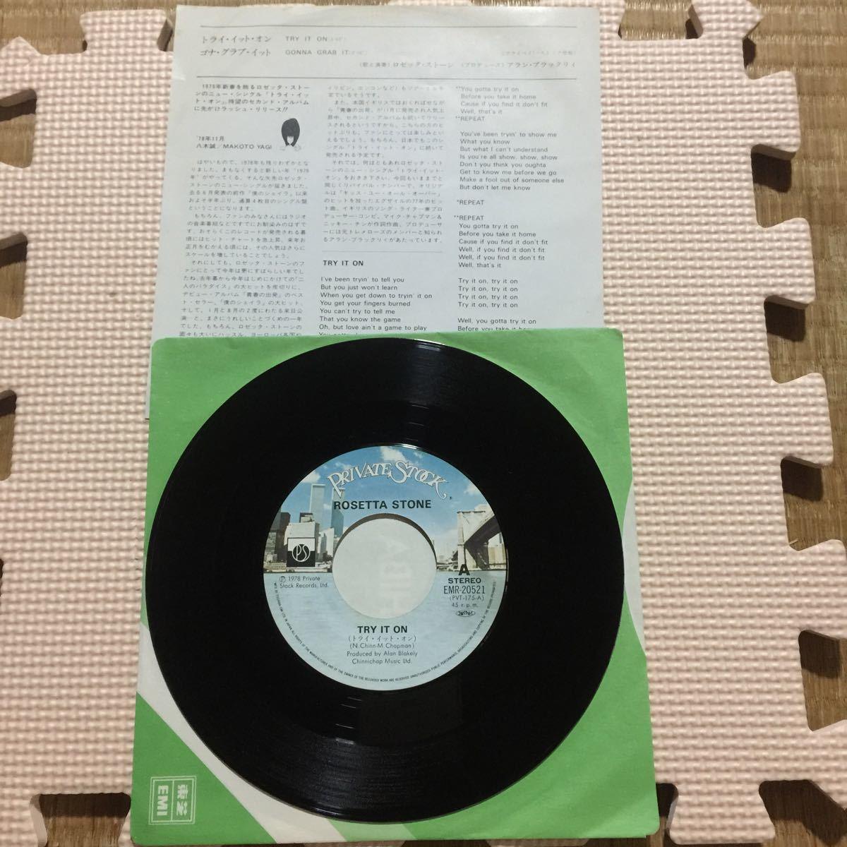 イアン・ミッチェル トライ・イット・オン 国内盤7インチシングルレコード