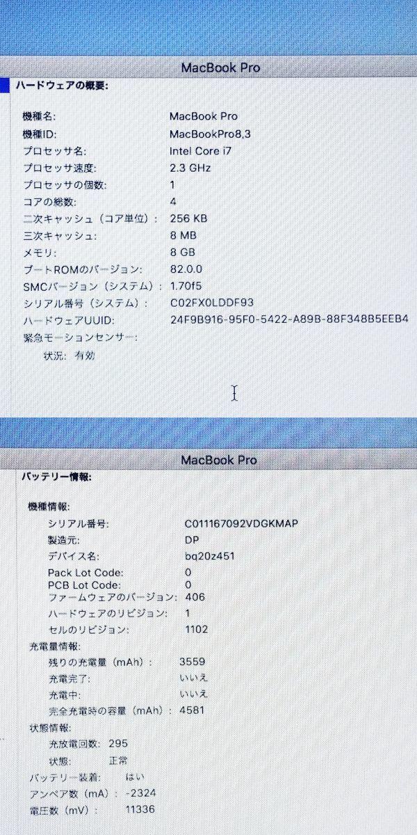美品★ MacBook Pro 17 Core i7-4コア 新品SSD:250GB メモリ:8GB フルHD 充放電:295回 Office2016_画像10