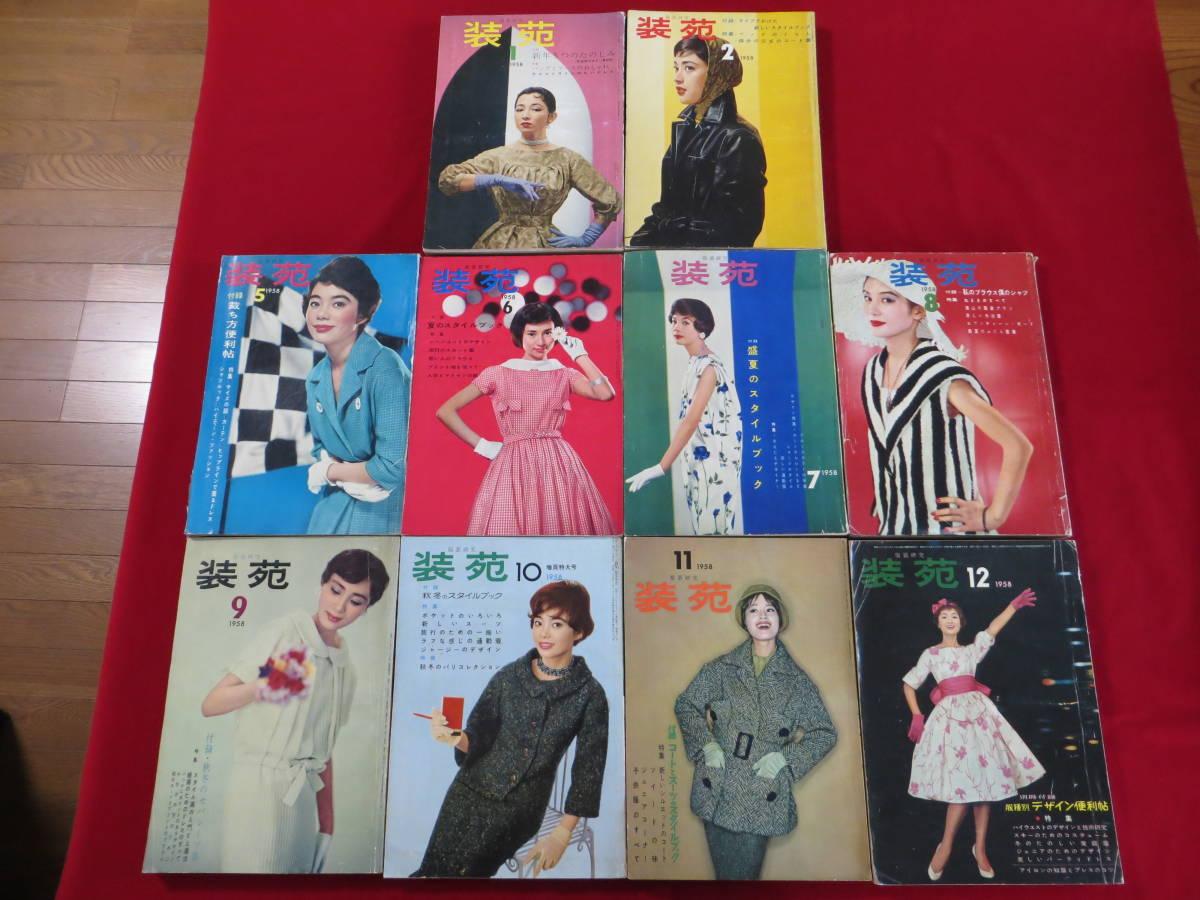 装苑 1958年 昭和33年 10冊まとめて(3月、4月号欠品) 服装研究 雑誌 月刊誌 ファッション誌_画像2