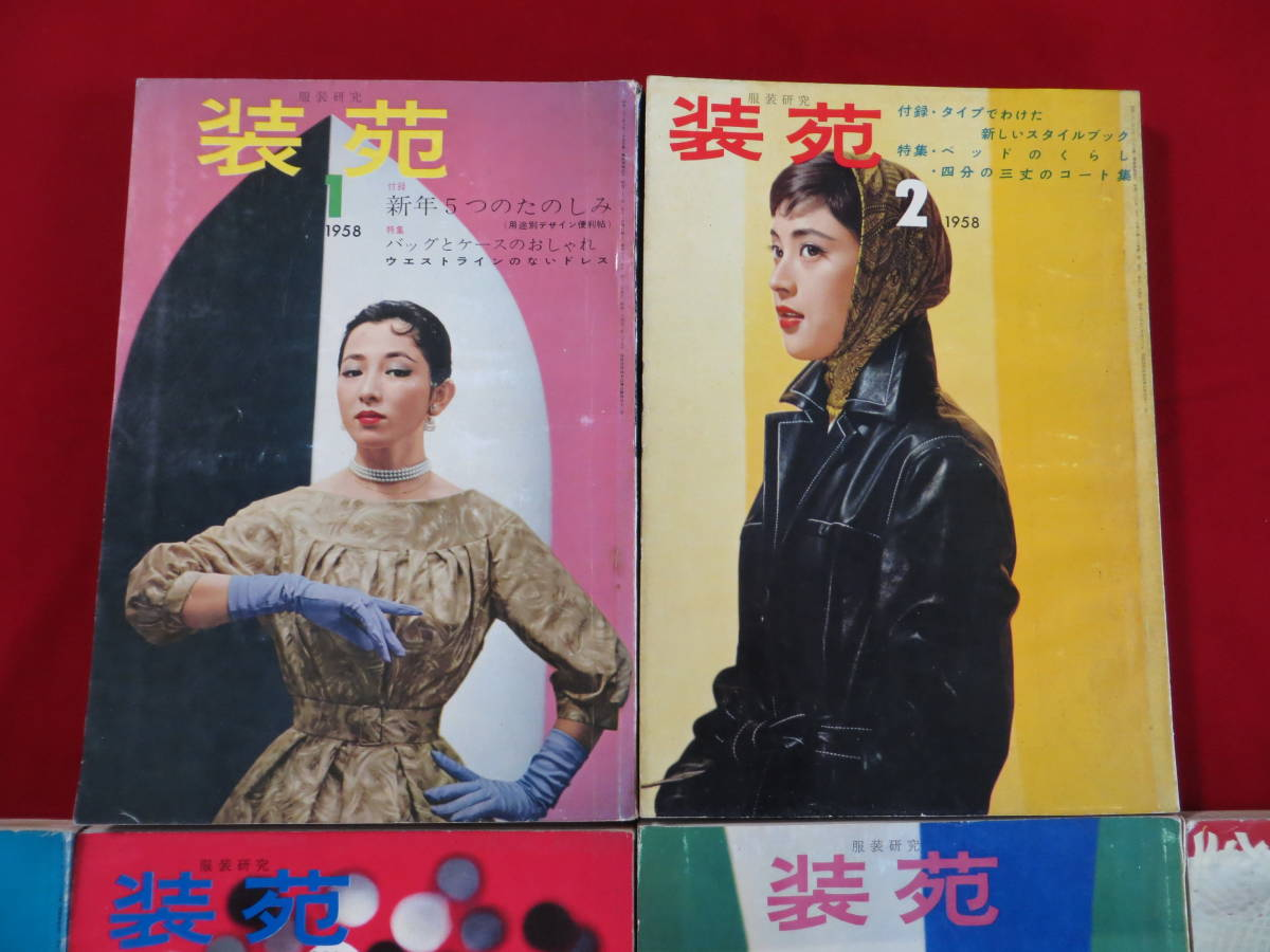 装苑 1958年 昭和33年 10冊まとめて(3月、4月号欠品) 服装研究 雑誌 月刊誌 ファッション誌_画像3