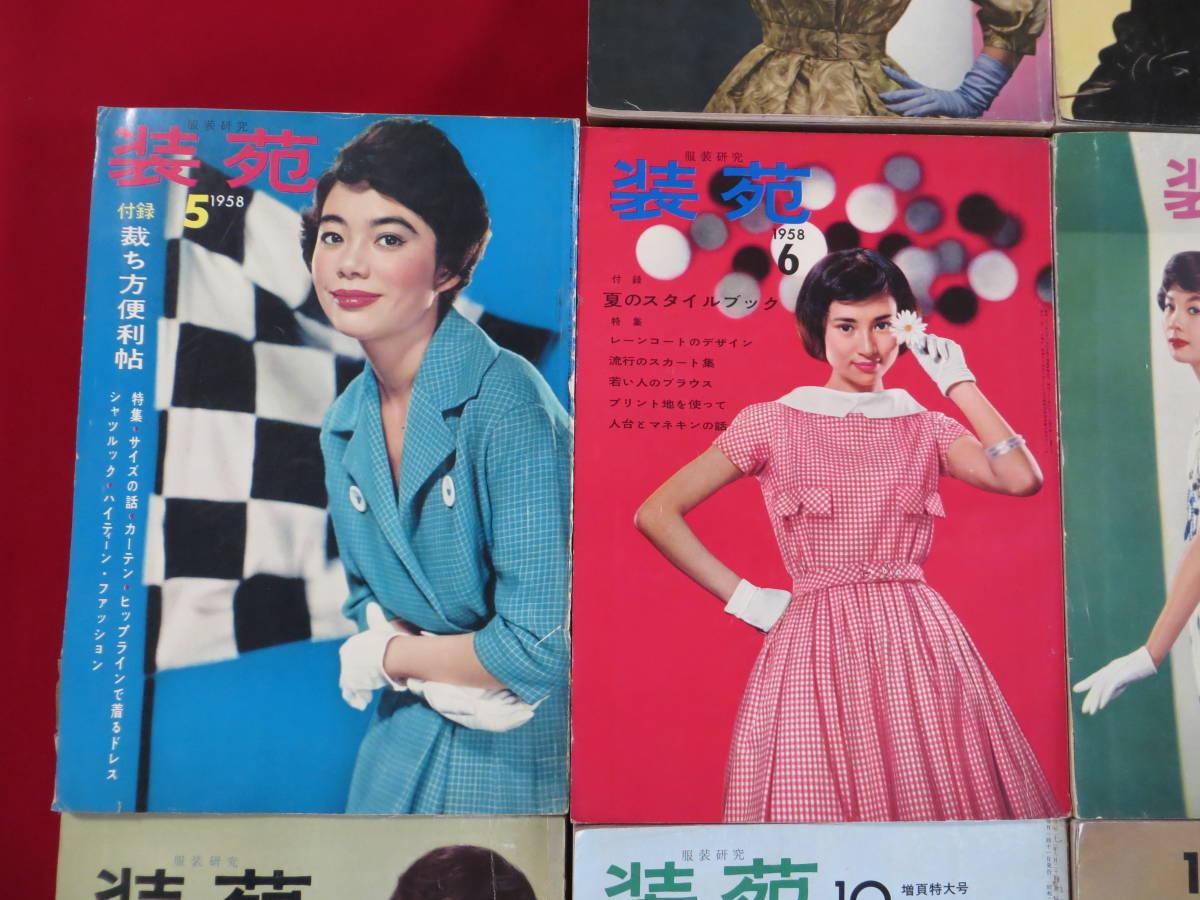装苑 1958年 昭和33年 10冊まとめて(3月、4月号欠品) 服装研究 雑誌 月刊誌 ファッション誌_画像4