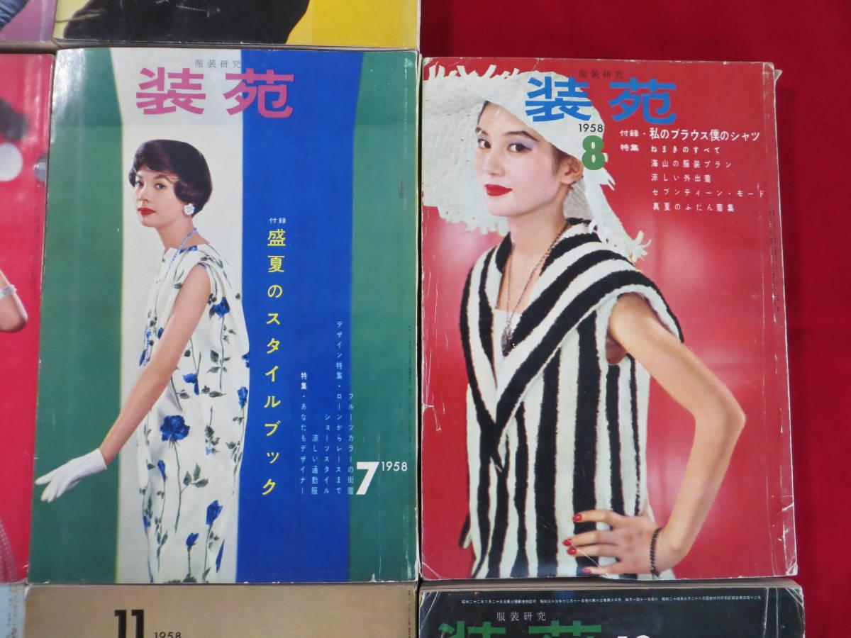装苑 1958年 昭和33年 10冊まとめて(3月、4月号欠品) 服装研究 雑誌 月刊誌 ファッション誌_画像5