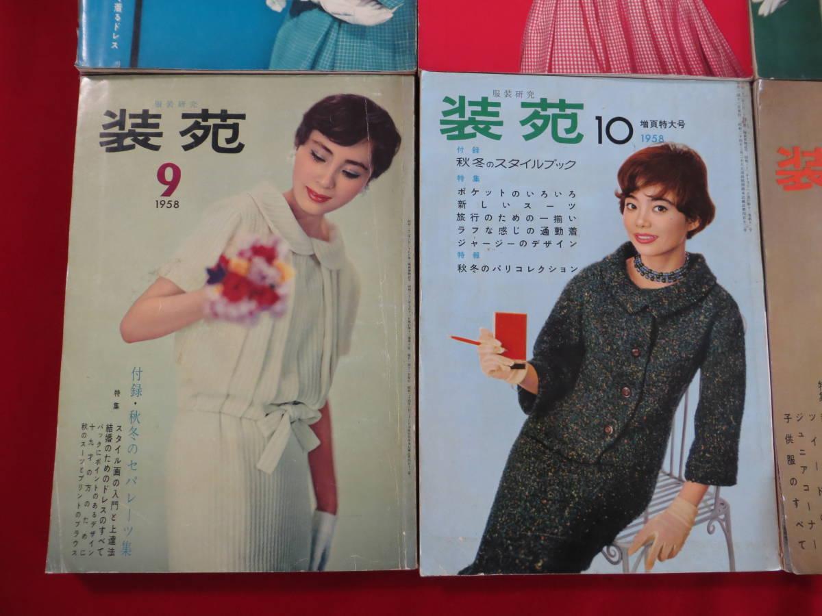 装苑 1958年 昭和33年 10冊まとめて(3月、4月号欠品) 服装研究 雑誌 月刊誌 ファッション誌_画像6