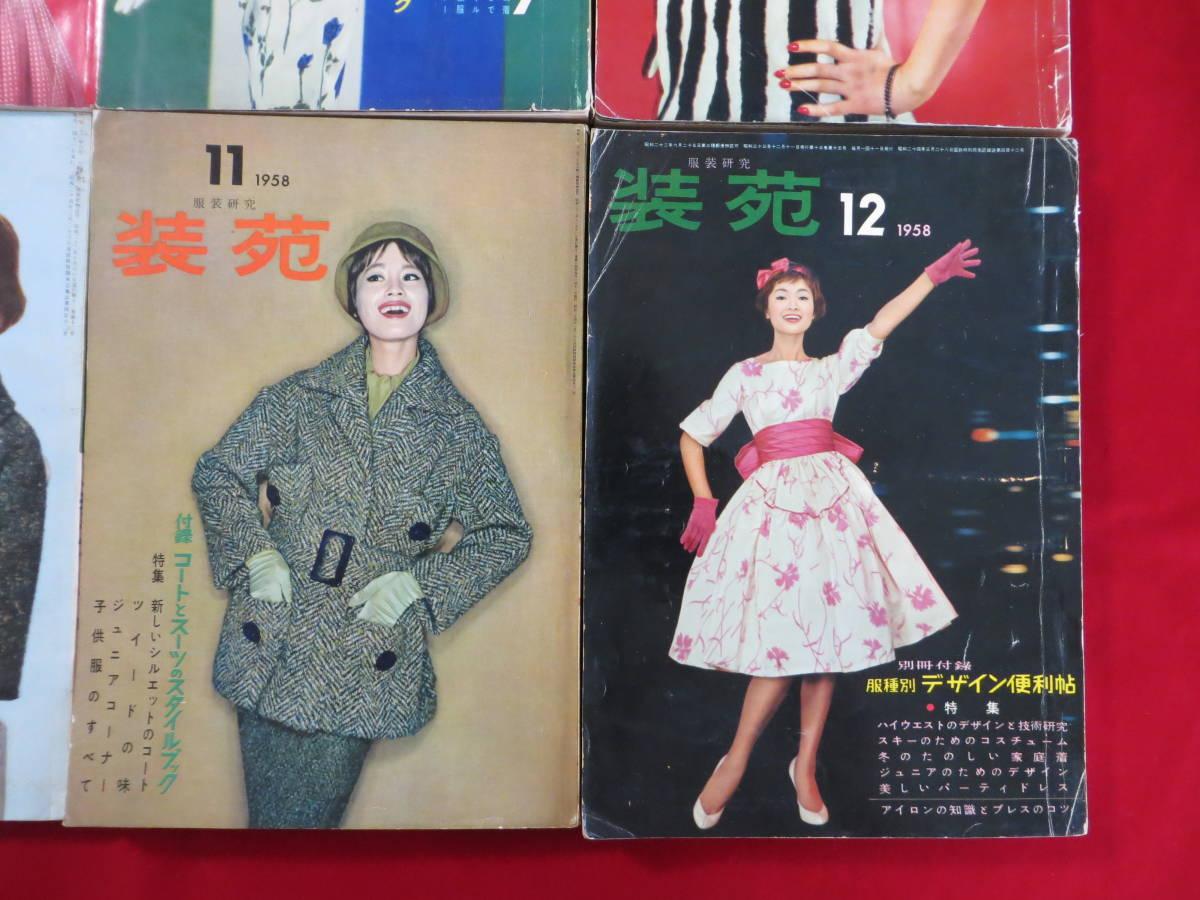 装苑 1958年 昭和33年 10冊まとめて(3月、4月号欠品) 服装研究 雑誌 月刊誌 ファッション誌_画像7