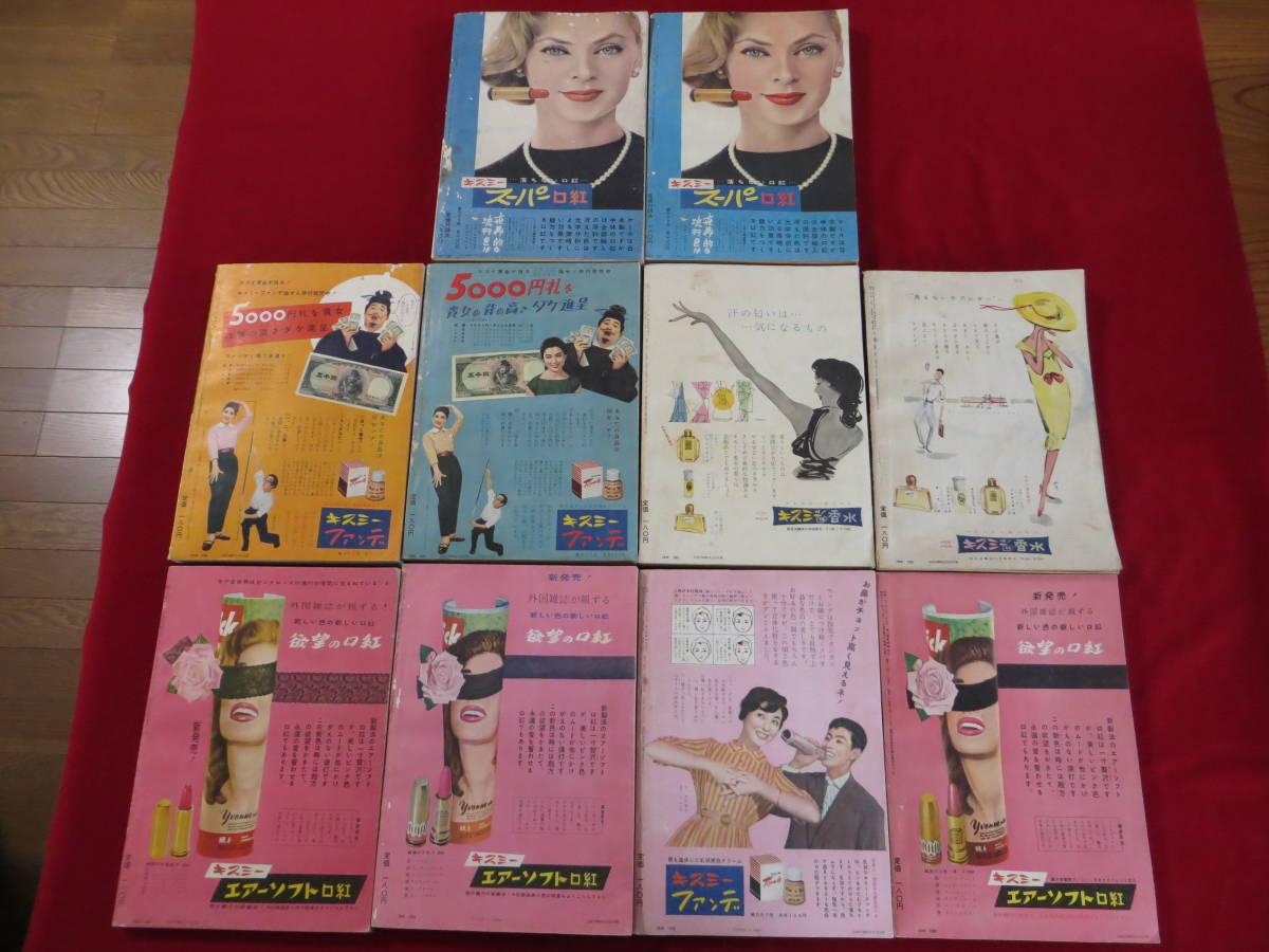 装苑 1958年 昭和33年 10冊まとめて(3月、4月号欠品) 服装研究 雑誌 月刊誌 ファッション誌_画像8