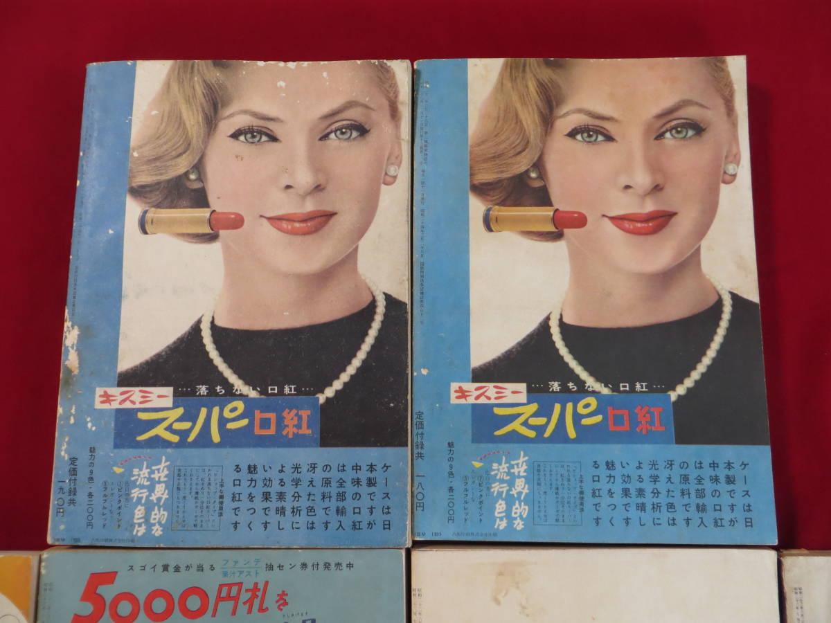 装苑 1958年 昭和33年 10冊まとめて(3月、4月号欠品) 服装研究 雑誌 月刊誌 ファッション誌_画像9