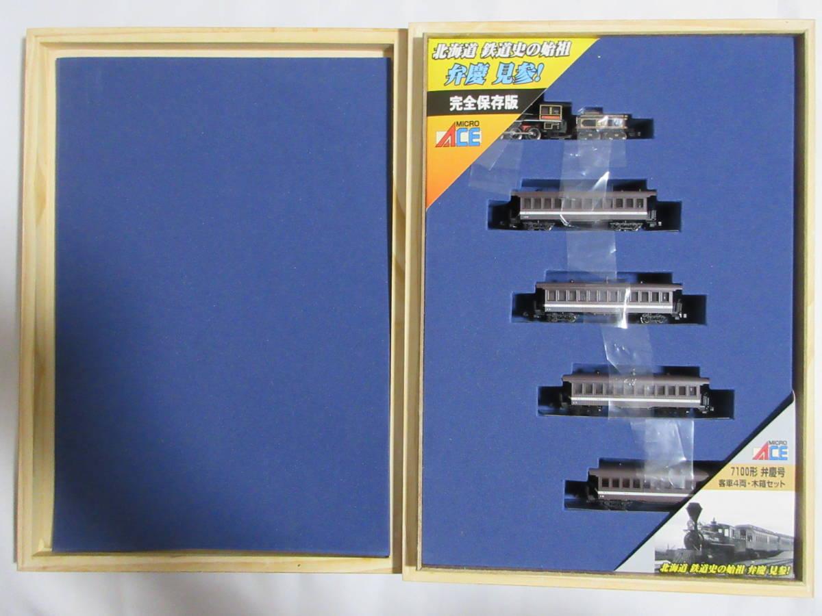 MICRO ACE A-0298 弁慶号 7100形 弁慶号+客車4両 木箱セット Nゲージ_画像3