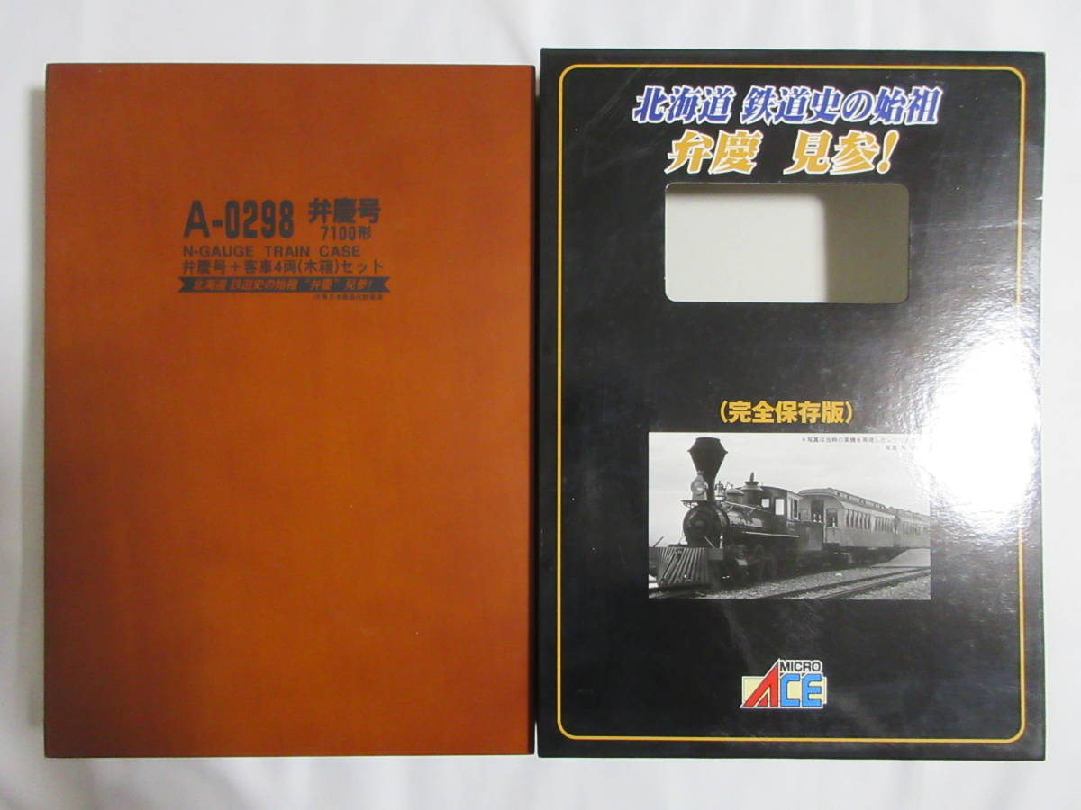 MICRO ACE A-0298 弁慶号 7100形 弁慶号+客車4両 木箱セット Nゲージ_画像2