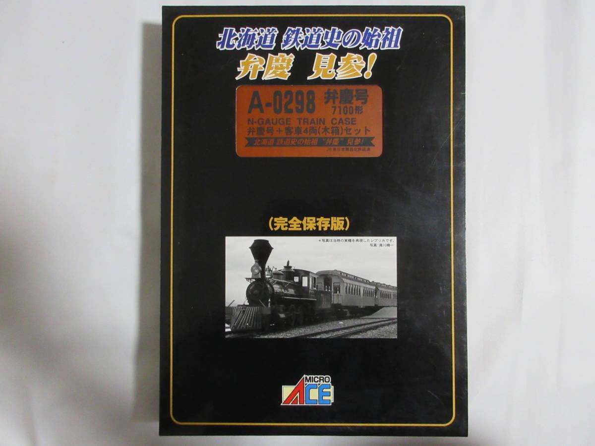 MICRO ACE A-0298 弁慶号 7100形 弁慶号+客車4両 木箱セット Nゲージ