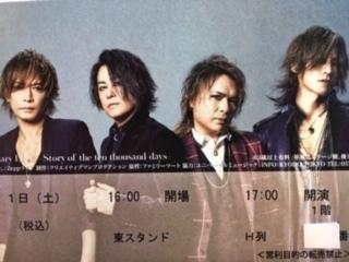LUNA SEA 30th anniversary LIVE 日本武道館 6/1 FC SLAVE先行 チケット 東スタンド1階 ①