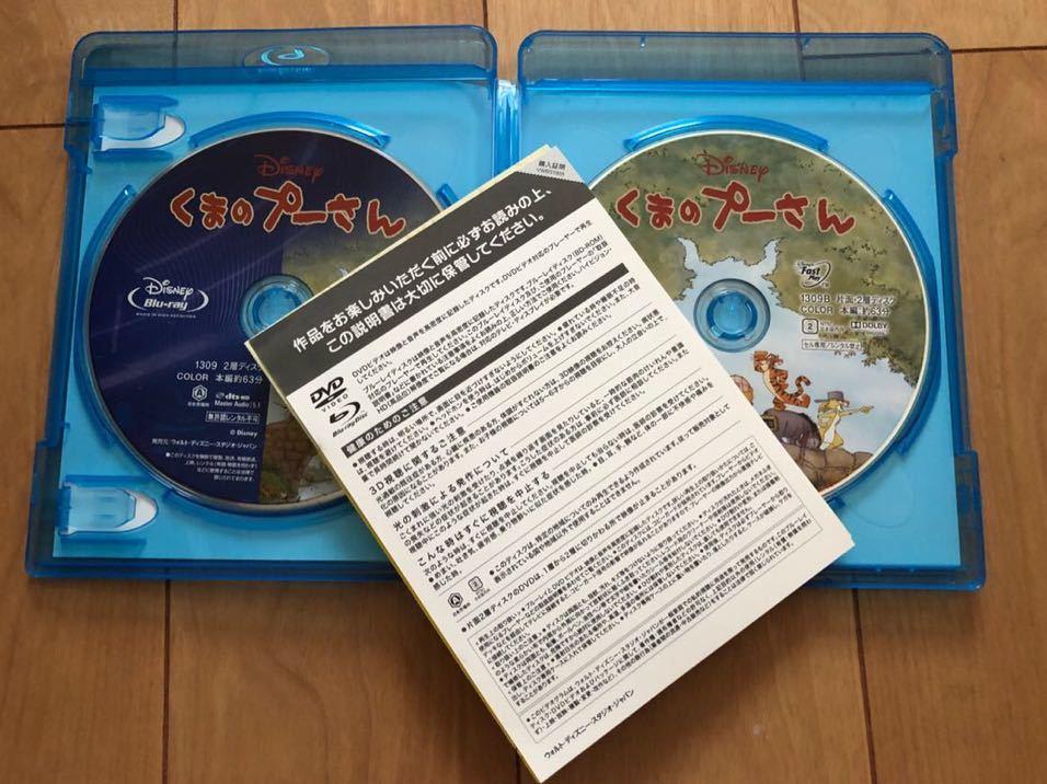 くまのプーさん ブルーレイ+DVDセット ディズニー_画像2
