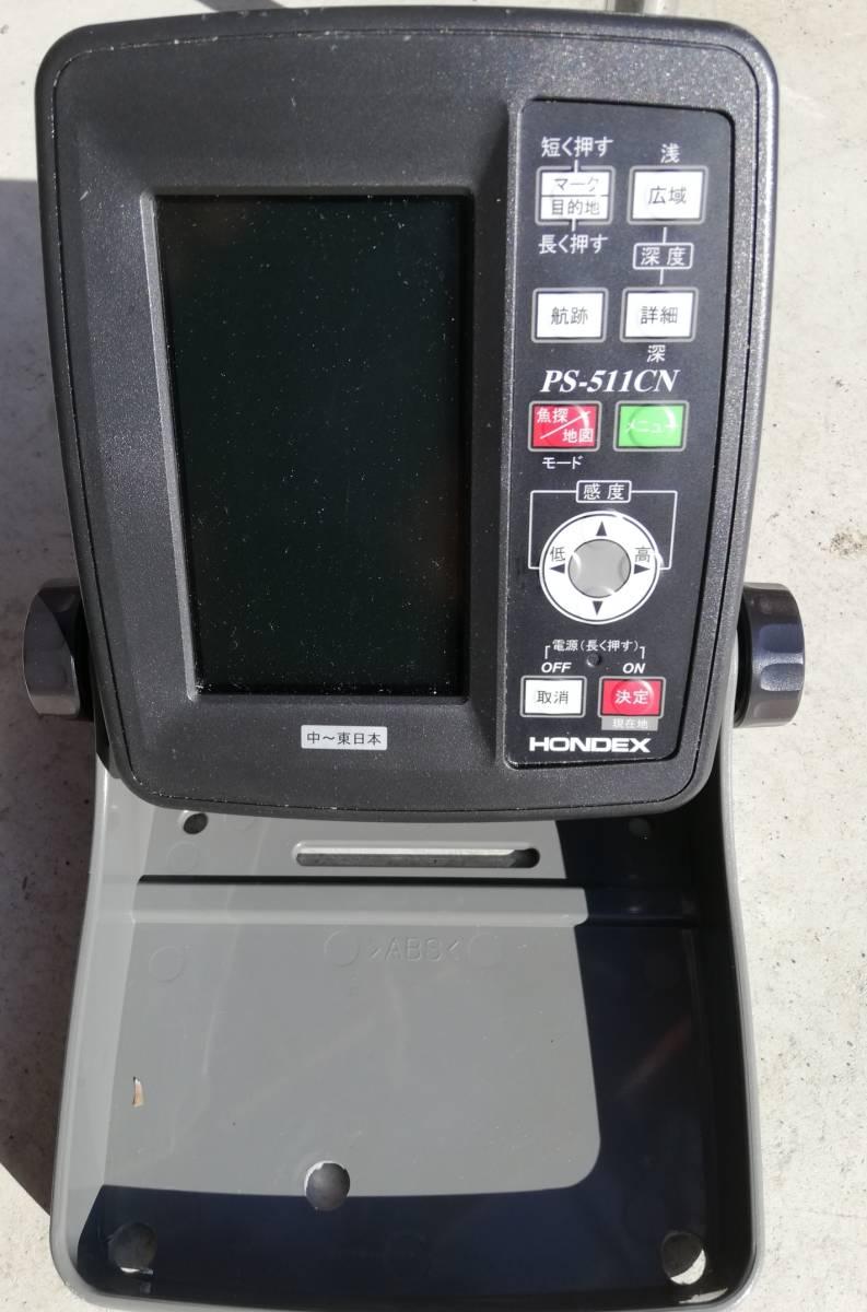 ホンデックス PS-511CN
