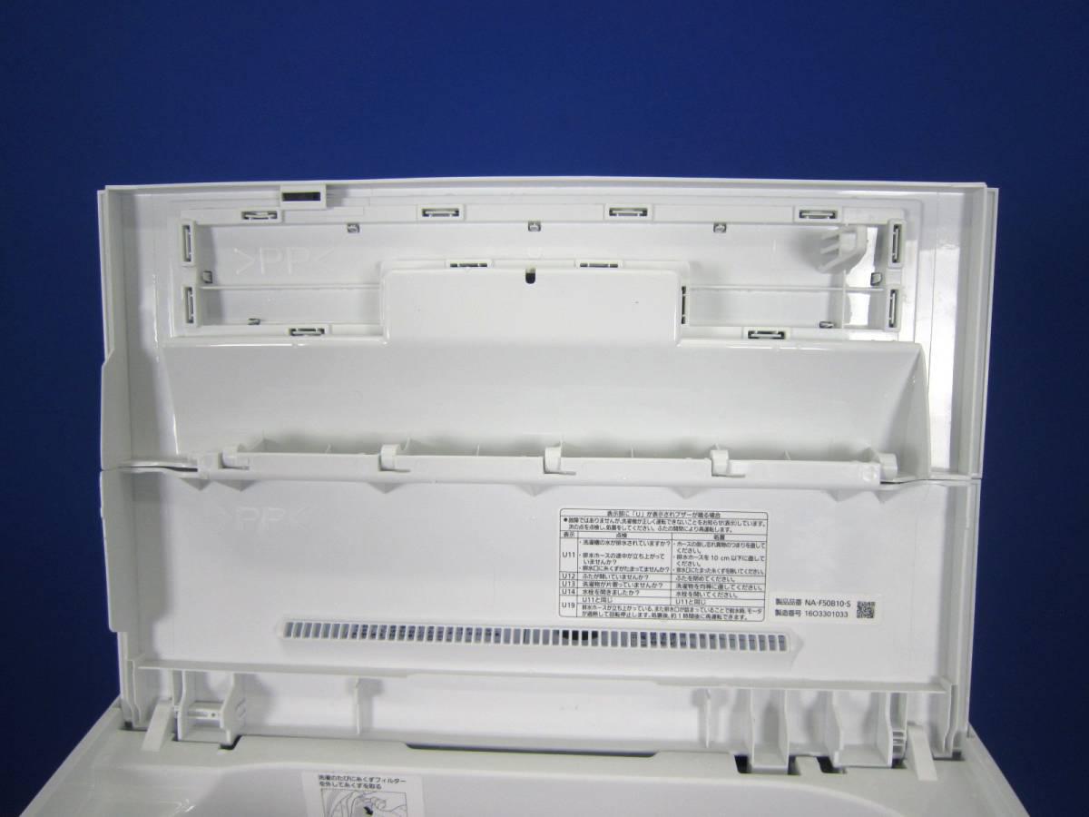 送料無料!美品 パナソニック 5.0kg全自動洗濯機 NA-F50B10 2016年製 ビッグウェーブ洗浄 送風乾燥 槽カビ予防 槽洗浄_画像4