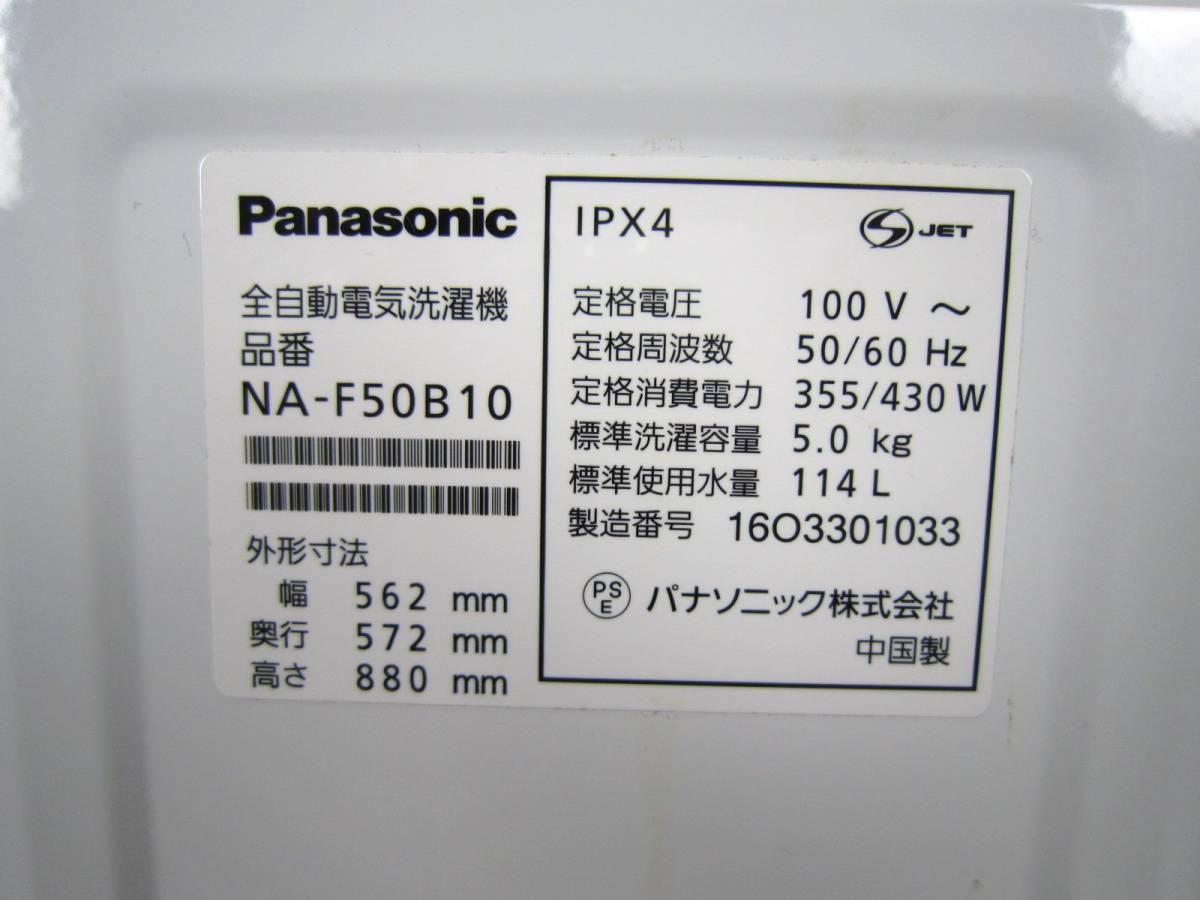 送料無料!美品 パナソニック 5.0kg全自動洗濯機 NA-F50B10 2016年製 ビッグウェーブ洗浄 送風乾燥 槽カビ予防 槽洗浄_画像9