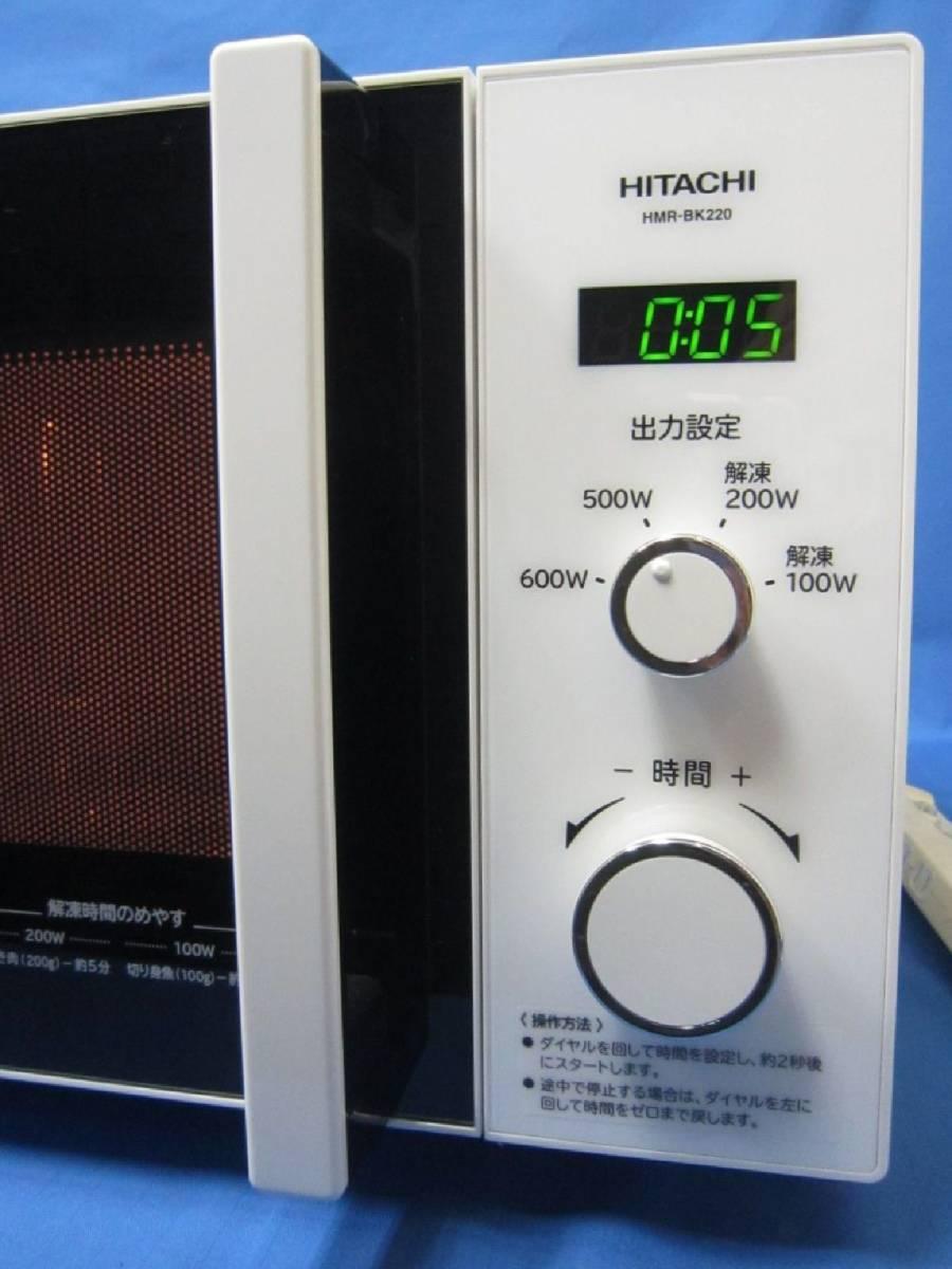1円~ 美品!日立 50Hz東日本専用電子レンジ HMR-BK220-Z5 2018年製 シンプル&スタイリッシュ 解凍 あたため_画像2