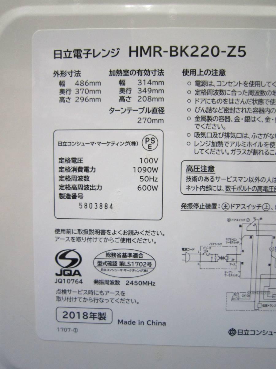 1円~ 美品!日立 50Hz東日本専用電子レンジ HMR-BK220-Z5 2018年製 シンプル&スタイリッシュ 解凍 あたため_画像8