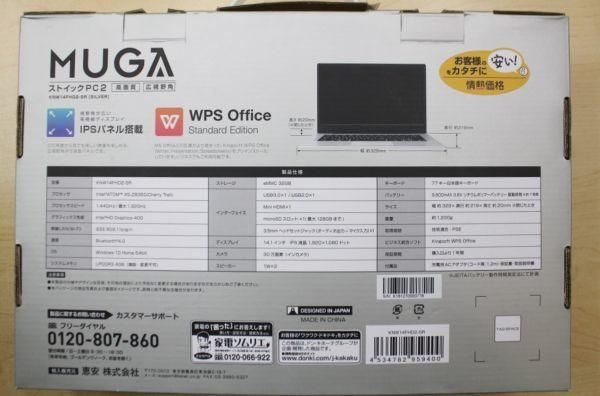 ドン・キホーテPC MUGA ストイックPC2  4GBメモリ 14インチ 軽量パソコン1.2kg箱付_画像8