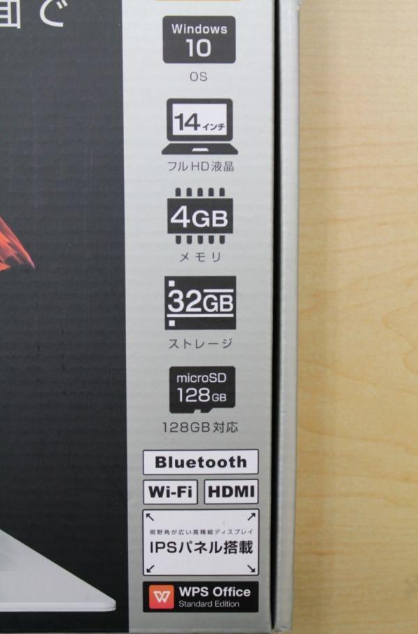 ドン・キホーテPC MUGA ストイックPC2  4GBメモリ 14インチ 軽量パソコン1.2kg箱付_画像7