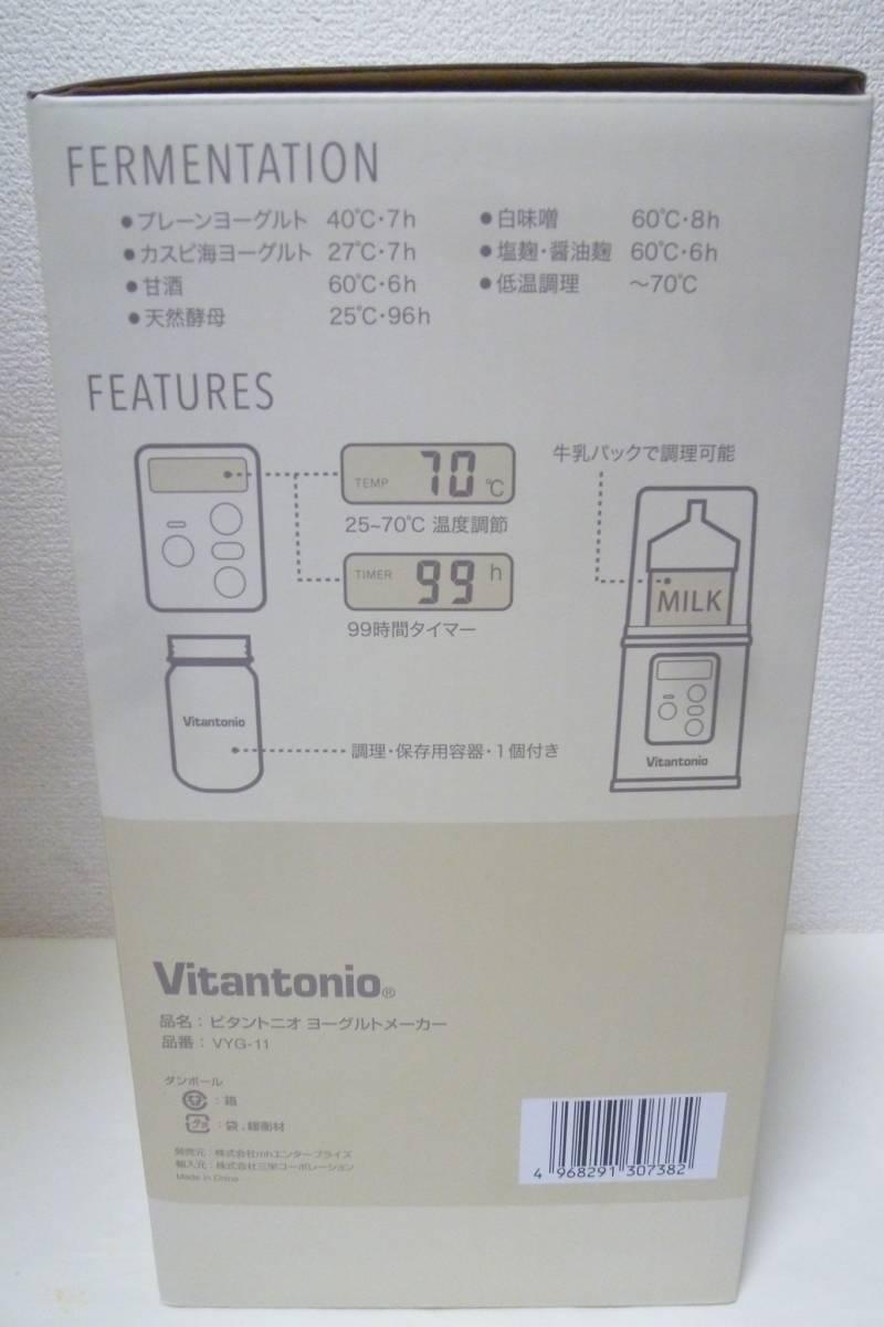 新品未使用 ビタントニオ Vitantonio ヨーグルトメーカー VYG-11 _画像2