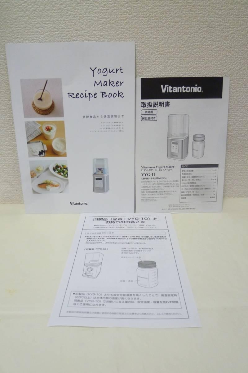 新品未使用 ビタントニオ Vitantonio ヨーグルトメーカー VYG-11 _画像3